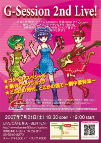 Re_glive2007_flyer